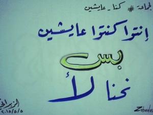 """Pancarte de Zabadani (Damas campagne) le 05.05.2015: """"Vous viviez bien avant... pas nous!"""". Source: aljazeera.net"""